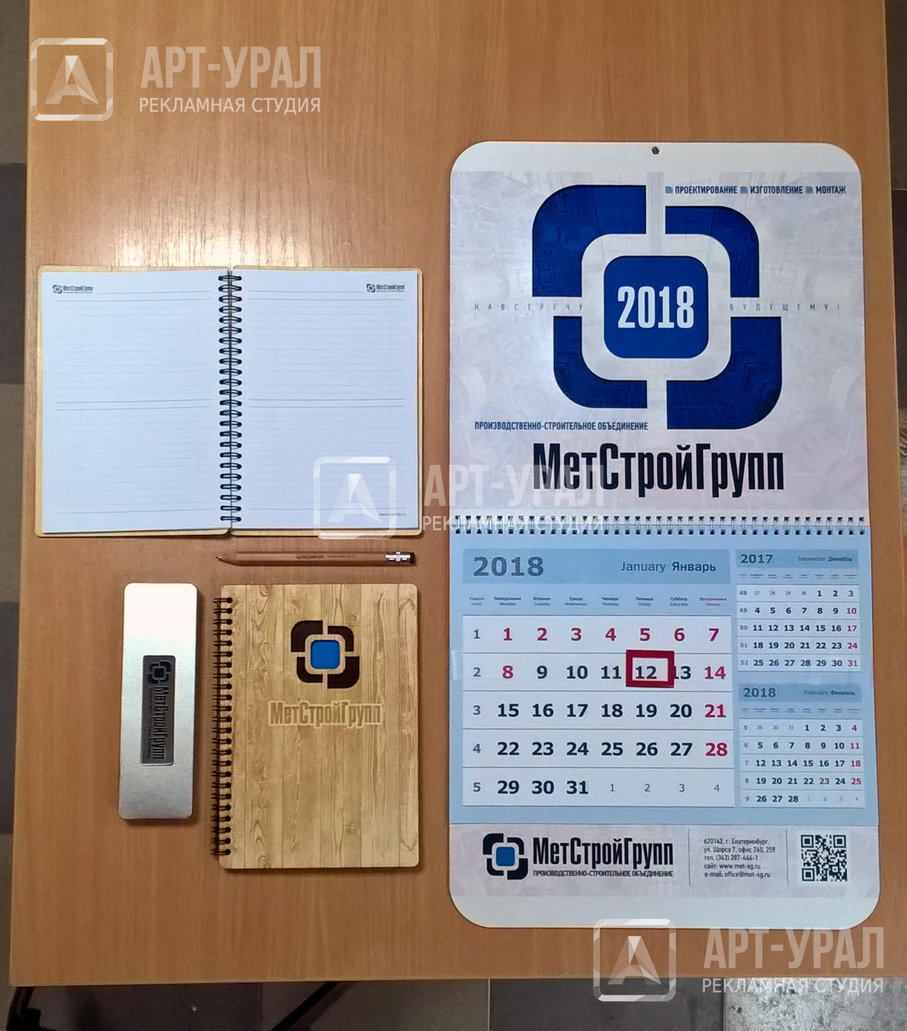 Новый год, подарок, набор, календарь, блокнот, ежедневник, ручка, Первоуральск, рекламное, реклама, макет, дизайн, корпоративный